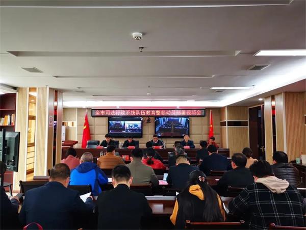 市司法局召开全市司法行政系统队伍教育 整顿动员部署会议
